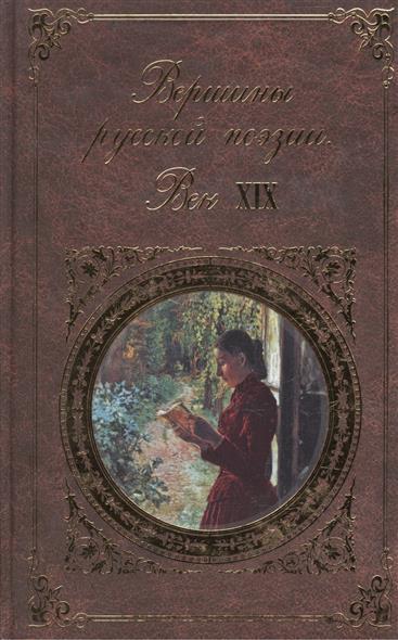 Вершины русской поэзии Век 19