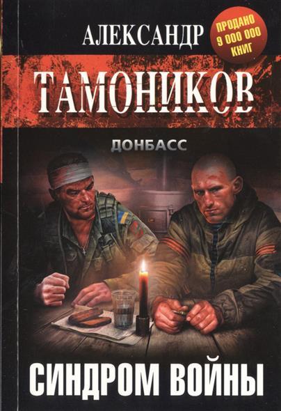 Тамоников А. Синдром войны тамоников а синдром войны
