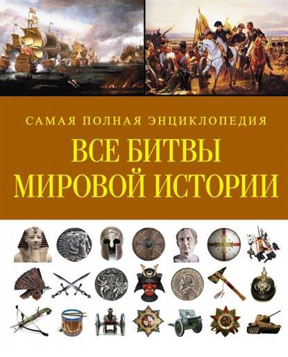 Махарадзе С. (пер.) Все битвы мировой истории. Самая полная энциклопедия