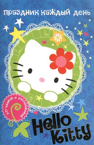 Фетисова М. (сост.) Hello Kitty. Праздник каждый день праздник каждый день каплунова