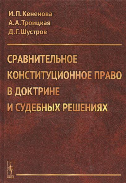 Сравнительное конституционное право в доктрине и судебных решениях. Учебное пособие