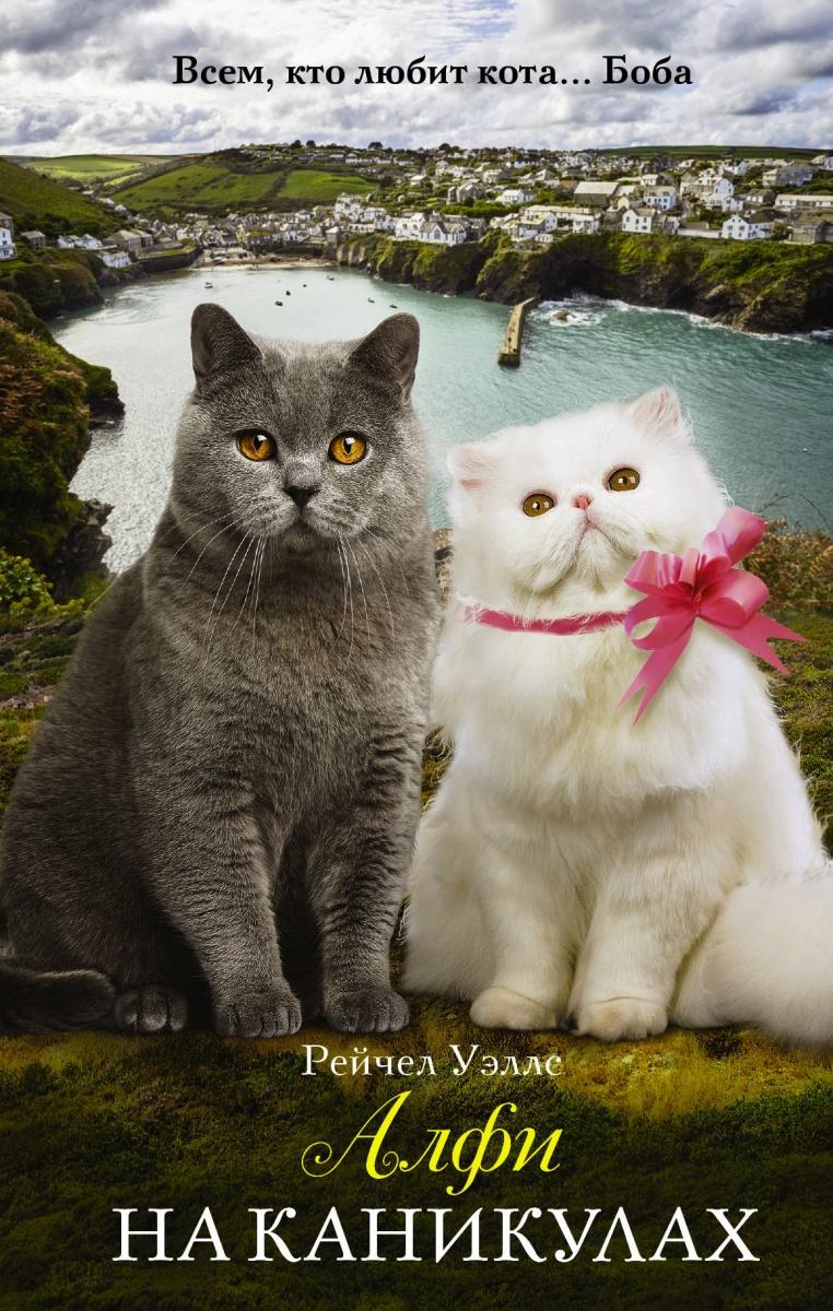 Уэллс Р. Алфи на каникулах ISBN: 9785171074890 уэллс р кот по имени алфи