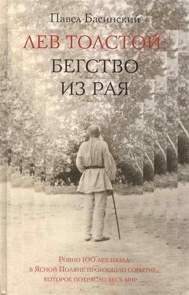Басинский П. Лев Толстой Бегство из рая