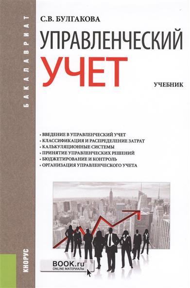 Булгакова С.: Управленческий учет. Учебник