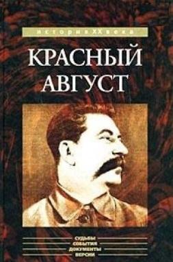 Белогодовый Б. Красный август