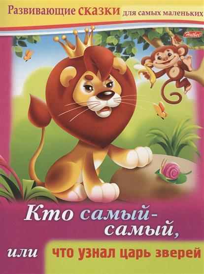 Кто самый-самый, или что узнал царь зверей. Книжки с заданиями