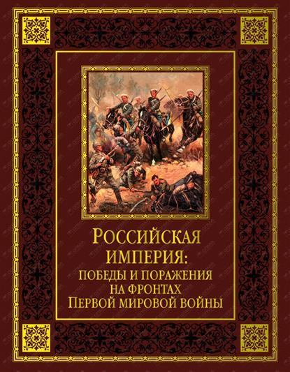 Российская империя: победы и поражения на фронтах Первой мировой войны