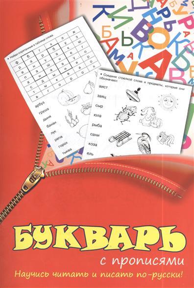 Букварь с прописями. Научись читать и писать по-русски!