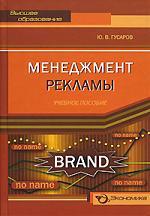 Гусаров Ю. Менеджмент рекламы