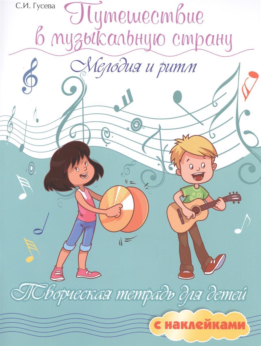 Путешествие в музыкальную страну. Мелодия и ритм. Творческая тетрадь для детей с наклейками