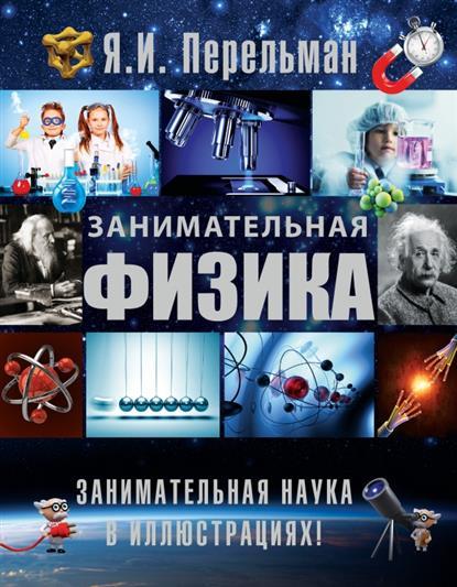 Перельман Я. Занимательная физика ISBN: 9785170885039 константин петров елена перельман куда вложить деньги для чайников