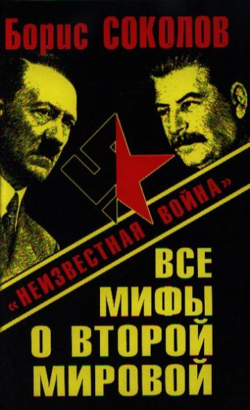 Соколов Б. Все мифы о Второй мировой: Неизвестная война