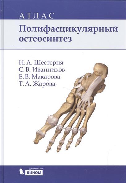 Шестерня Н., Иванников С., Макарова Е., Жарова Т. Полифасцикулярный остеосинтез. Атлас