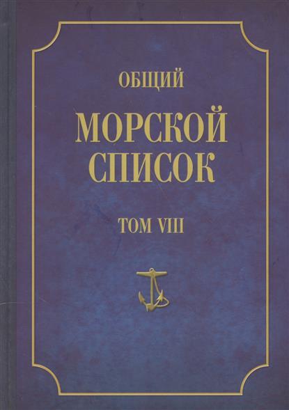 Общий морской список. От основания флота до 1917 г. Том VIII. Царствование императора Александра I. Часть VIII. П-Я