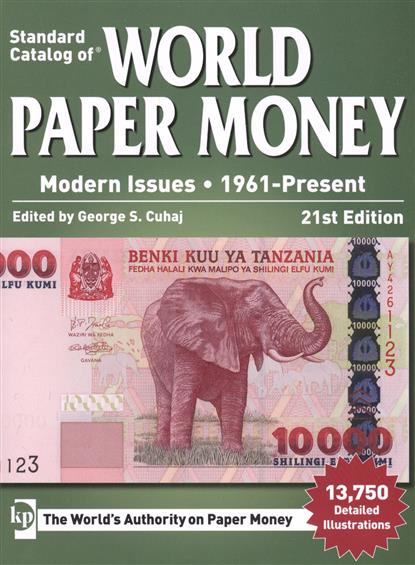 Cuhaj G. Standart Catalog of World Paper Money. Modern Issues. 1961-Present гусев с catalog of russian imperial coins 1682 1917