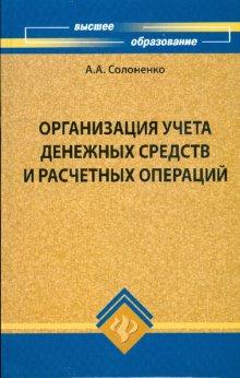 Организация учета денежных средств и расчетных операций
