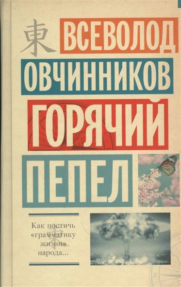 Книга Горячий пепел. Овчинников В.