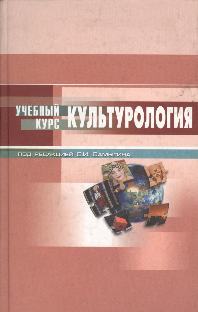 Культурология Столяренко