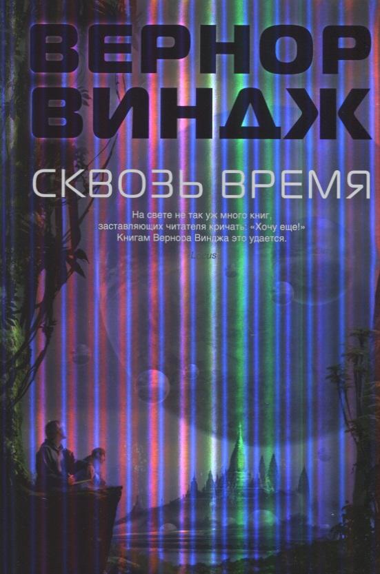 Виндж В. Сквозь время ISBN: 9785389137790