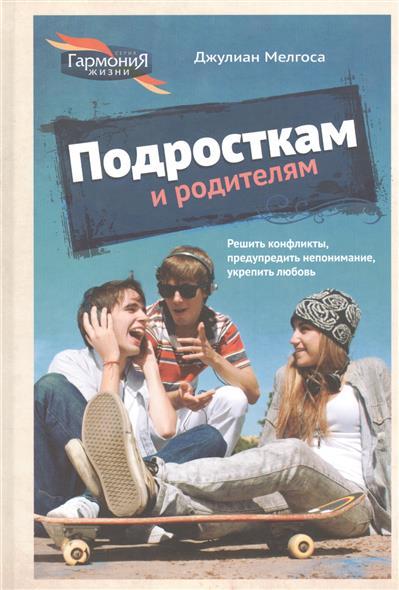 Подросткам и родителям