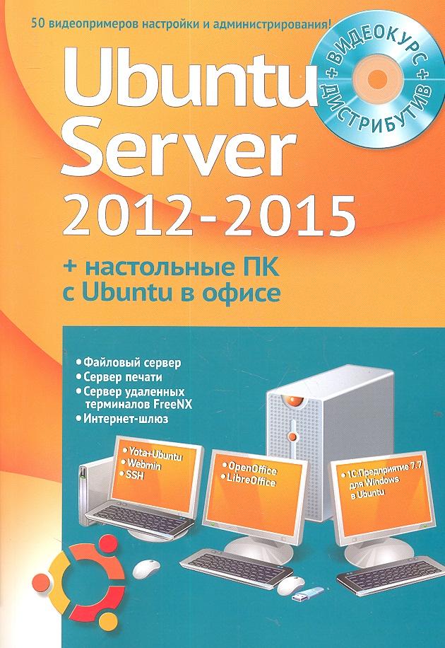 Комягин В., Резников Ф. Самоучитель + Видеокурс. Устанавливаем и настраиваем Ubuntu Server 2012-2015 и офисные ПК с Ubuntu. 43 2012