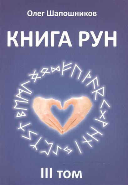 Книга Рун. III том
