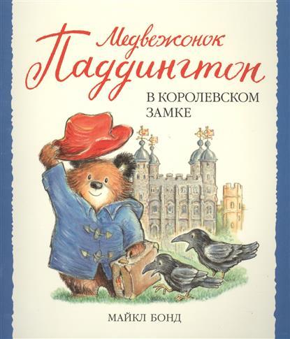 Бонд М. Медвежонок Паддингтон в королевском замке медвежонок паддингтон спешит на помощь бонд м
