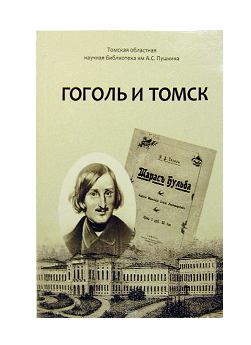 Майданюк Э. (сост.) Гоголь и Томск