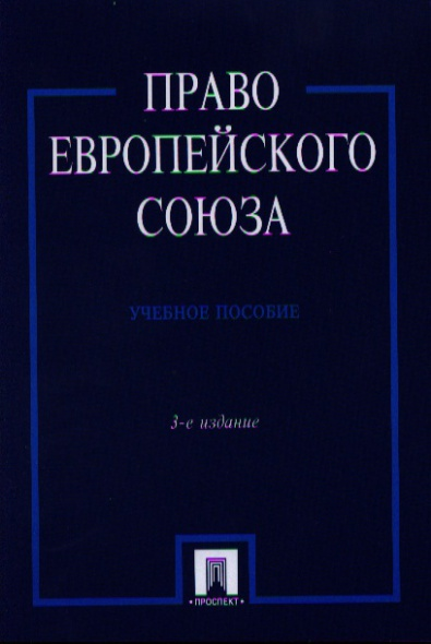 Кашкин С. (ред.) Право Европейского Союза. Учебное пособие право европейского союза учебное пособие