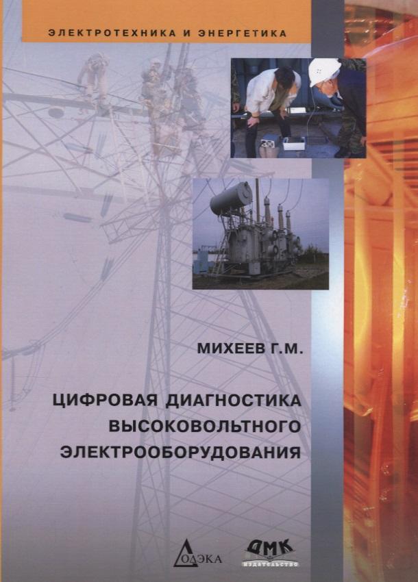 Михеев Г. Цифровая диагностика высоковольтного электрооборудования а г цыганенко аудиокурсы по географии 9 класс цифровая версия цифровая версия