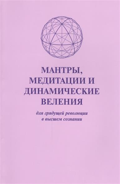 Мантры, медитации и динамические веления для грядущей революции в высшем сознании
