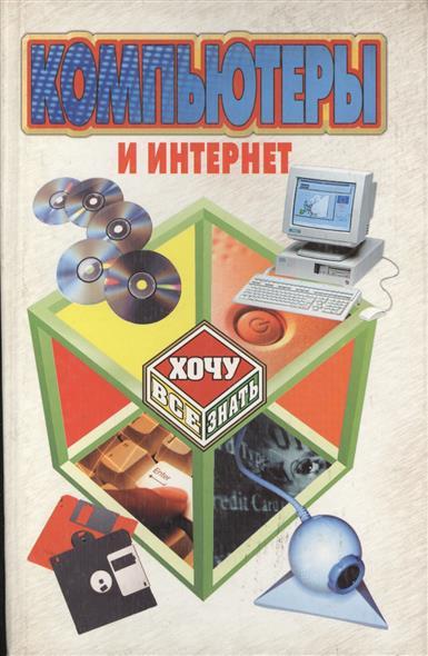 Зигуненко С. Компьютеры и Интернет компьютеры