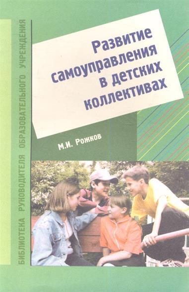 Развитие самоуправления в детских коллективах: учебно- методическое пособие