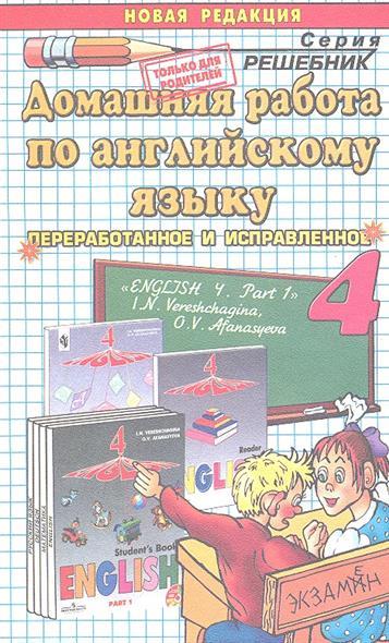 Домашняя работа по английскому языку за 4 класс к учебнику И.Н. Верещагина, О.В. Афанасьева
