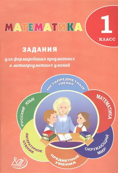 Математика. 1 класс. Задания для формирования предметных и метапредметных умений