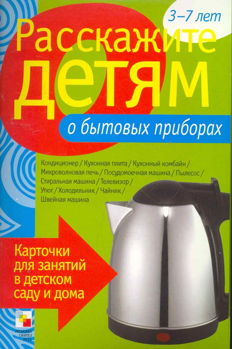 Расскажи детям о бытовых приборах ISBN: 9785867758448 bb1 детям