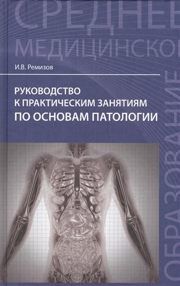 Ремизов И. Руководство к практическим занятиям по основам патологии