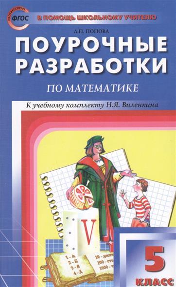 Поурочные разработки по математике. 5 класс. К УМК Н. Я. Виленкина и др. (М.: Мнемозина)