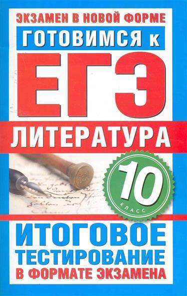 ЕГЭ Литература 10 кл. Итоговое тестир. в форм. экз.