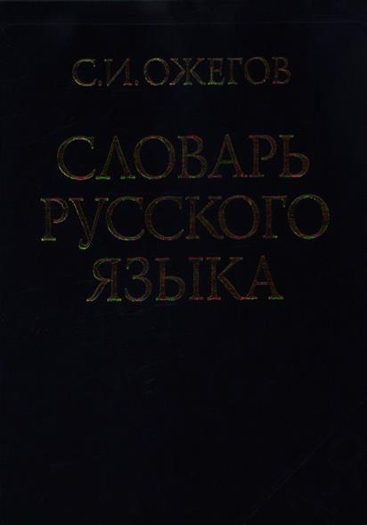 Ожегов С.: Словарь русского языка