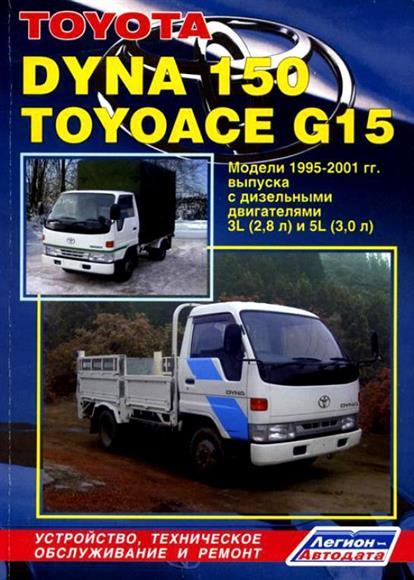 Toyota Dyna 150/Toyoace G15 Модели 1995-2001 гг. выпуска с дизельным двигателем: Устройство, техническое обслуживание и ремонт (черно-белое издание) toyota toyoace dyna 200 300 400 модели 1988 2000 годов выпуска с дизельными двигателями руководство по ремонту и техническому обслуживанию