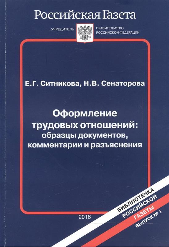 Оформление трудовых отношений: образцы документов, комментарии и разъяснения