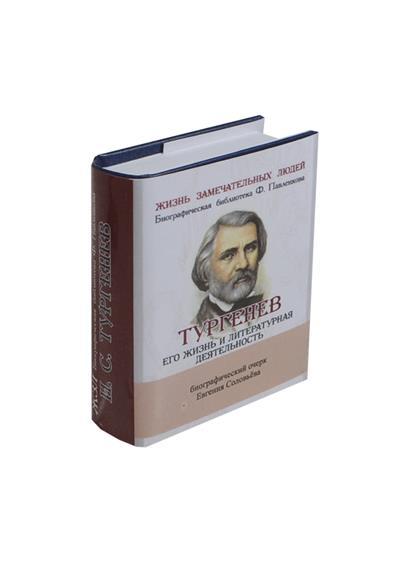 И.С.Тургенев. Его жизнь и литературная деятельность. Биографический очерк (миниатюрное издание)