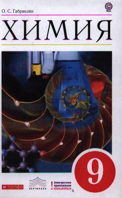Габриелян О. Химия. Учебник. 9 класс рудзитис гунтис екабович фельдман фриц генрихович химия 9 кл неорганическая химия органическая химия учебник с online фгос