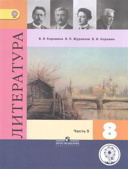 Литература. 8 класс. Учебник для общеобразовательных организаций. В шести частях. Часть 5. Учебник для детей с нарушением зрения