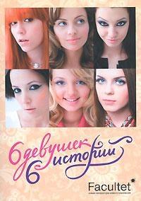 6 девушек 6 историй