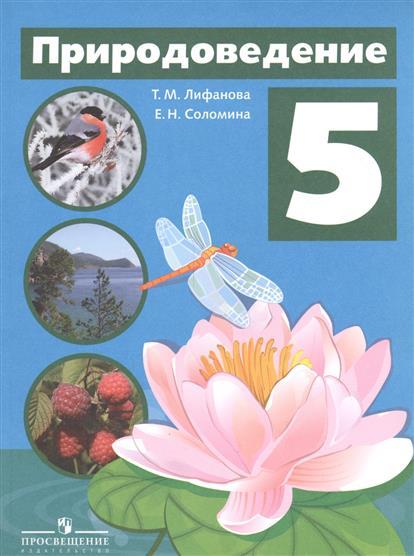 Природоведение. 5 класс. Учебник для общеобразовательных организаций, реализующих адаптированные основные общеобразовательные программы