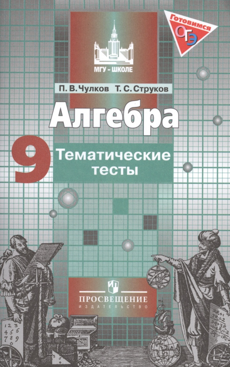 Гдз По Алгебре 8 Класс Чулков Струков