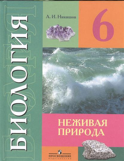 Никишов А. Биология. 6 класс. Неживая природа. Учебник для общеобразовательных организаций, реализующих адаптированные основные общеобразовательные программы