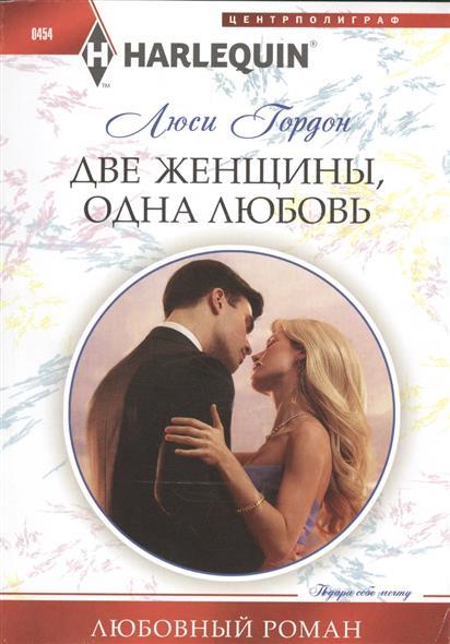 Гордон Л.: Две женщины, одна любовь. Роман